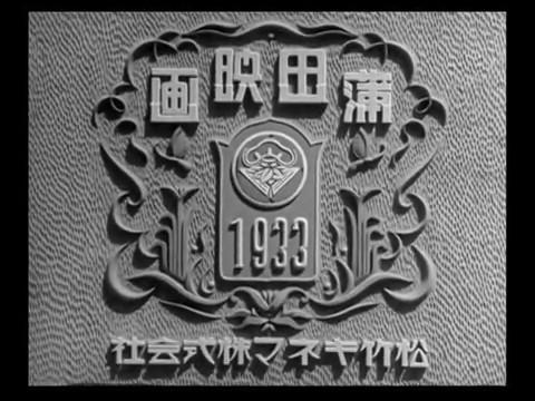 Image du générique du film 港の日本娘 (Jeunes filles japonaises sur le port, 1933) de 清水 宏 (Hiroshi Simizu)