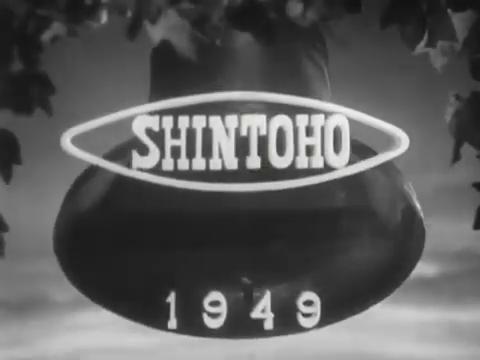 Logo de la firme Shintoho dans le générique du film Monsieur Shosuke Ohara