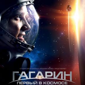 Affiche du film Гагарин. Первый в космосе (2013) de Pavel Parkhomenko