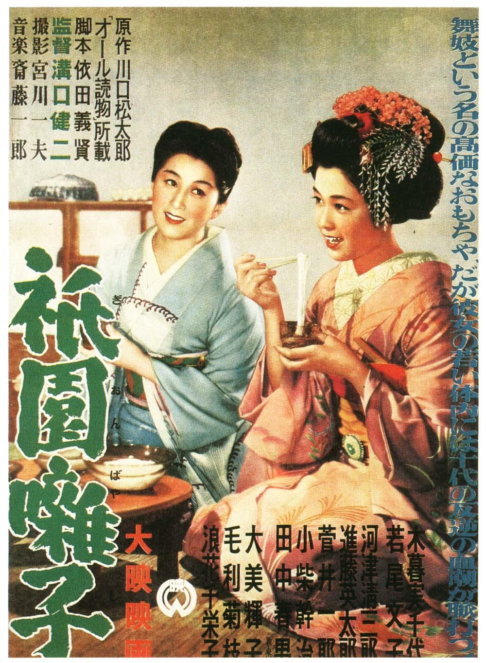 Affiche du film 祇園囃子 (Les musiciens de Gion, 1953) de 溝口 健二 (Kenji Mizoguchi)